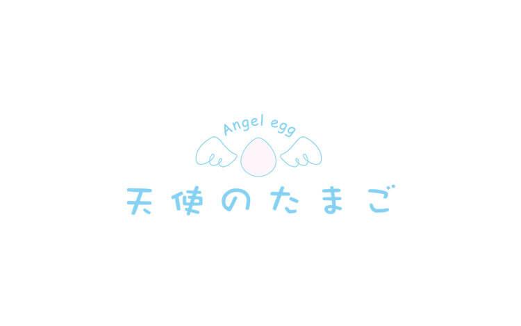 堀江由衣の天使のたまご