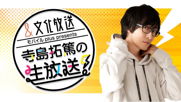 文化放送モバイルplus presents 寺島拓篤の生放送!