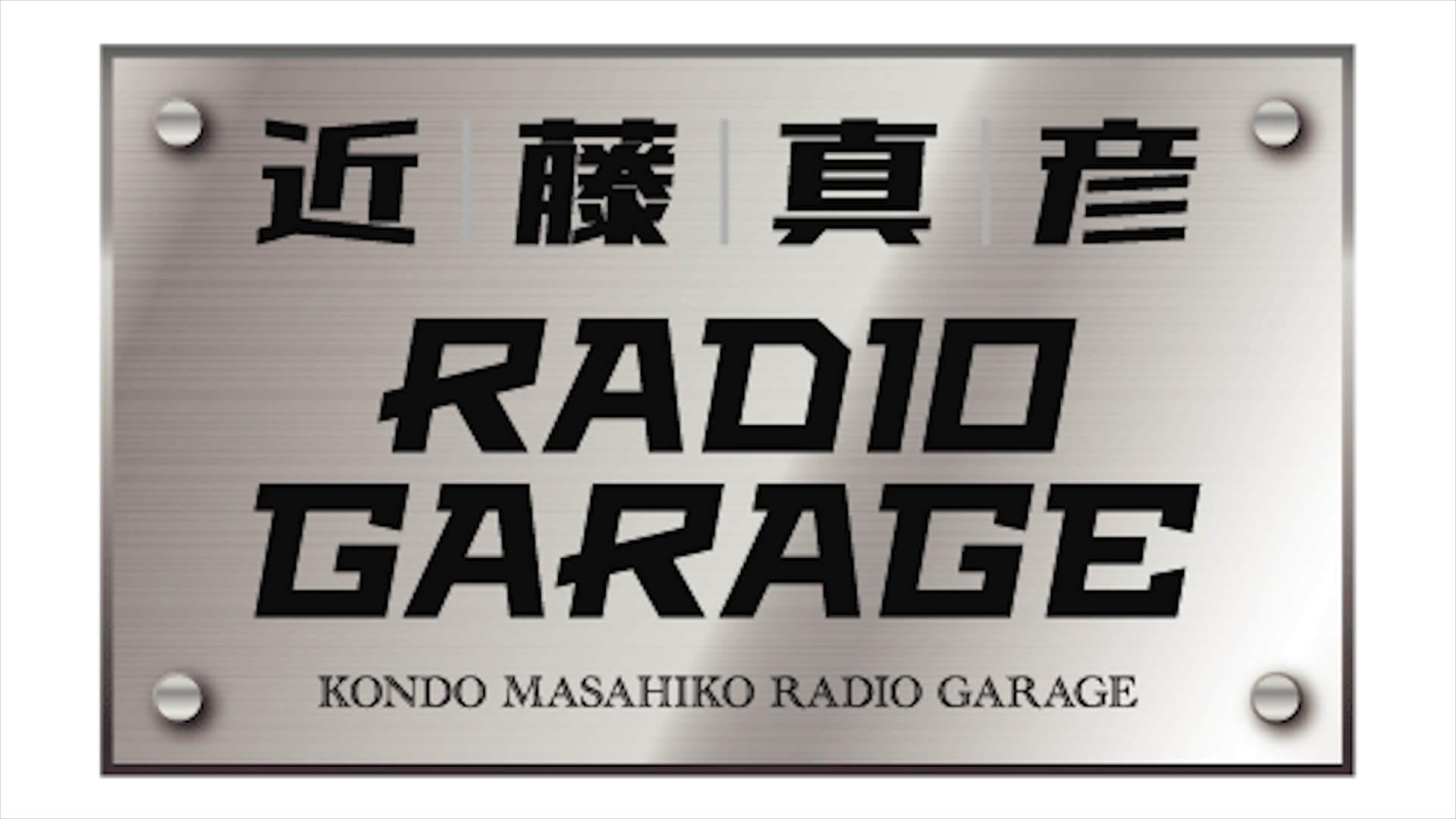 新番組『近藤真彦 RADIO GARAGE』初回ゲスト吉田照美さん