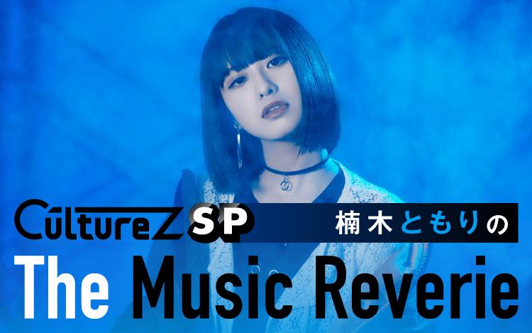 CultureZ SP 楠木ともりのThe Music Reverie