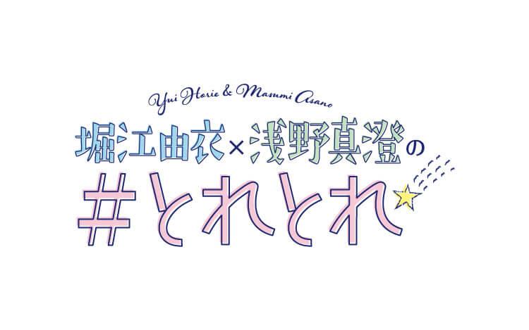 堀江由衣×浅野真澄の#とれとれ