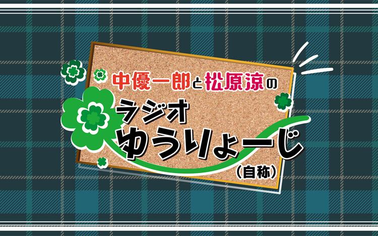 中優一郎と松原涼のラジオゆうりょーじ(自称)