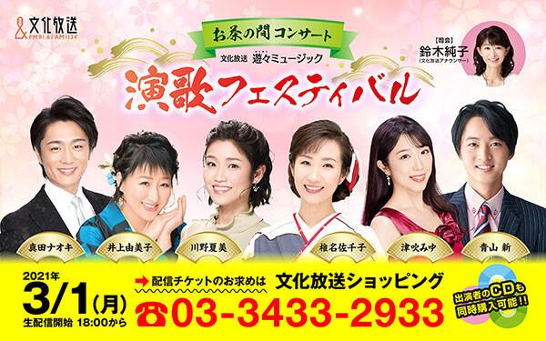 『文化放送 遊々ミュージック 演歌フェスティバル』「お茶の間コンサート」として、初めてのオンライン配信決定!